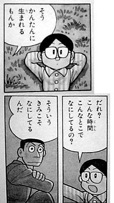 創世日記 藤子・F・不二雄 創少年と男