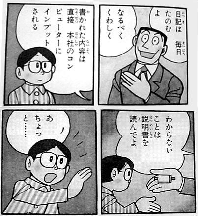 創世日記 藤子・F・不二雄 日記 説明書