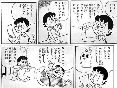 オバQ 藤子不二雄 テーマソングを歌おう ママ 詩人 パパ  芸術