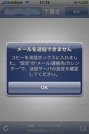 00_iphone_error