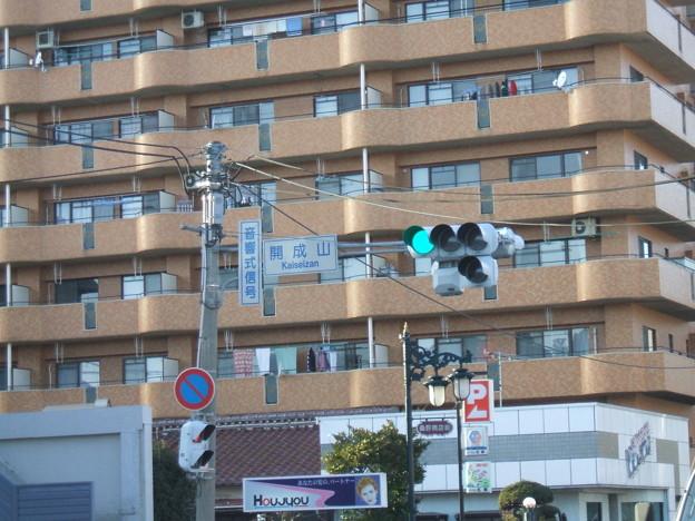 開成山 - 交差点名の標識