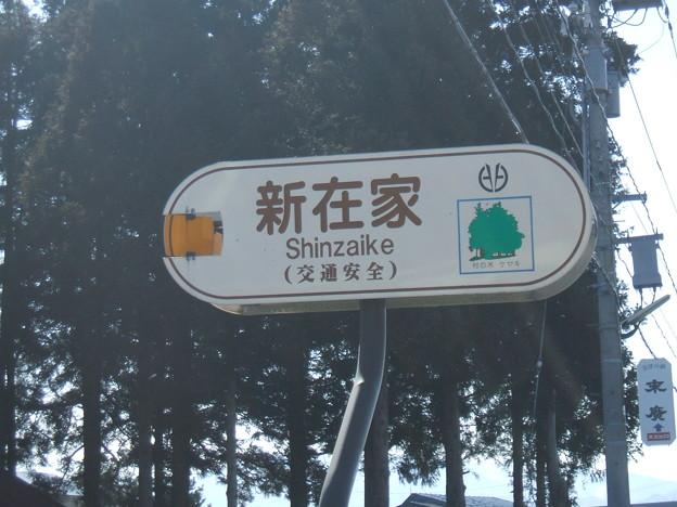新在家 - 北会津町の案内標識