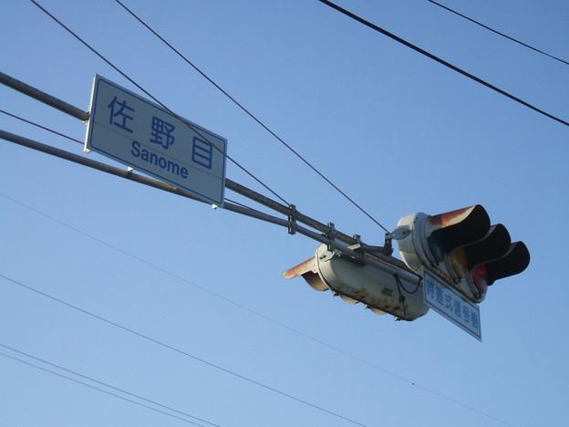 佐野目 - 交差点名の標識