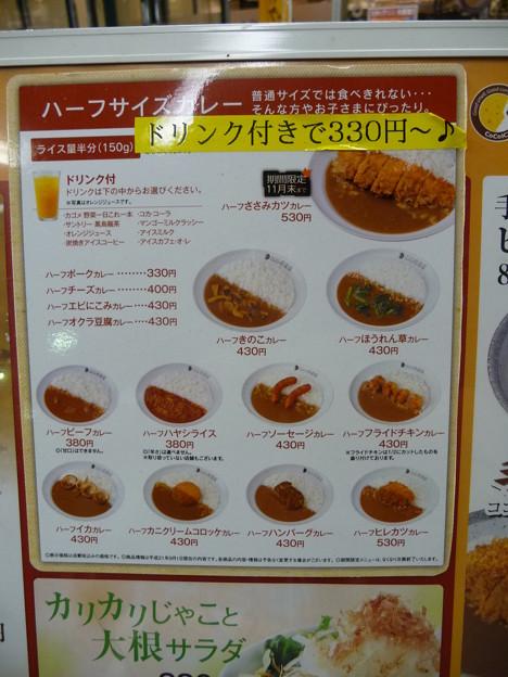 ハーフカレー330円
