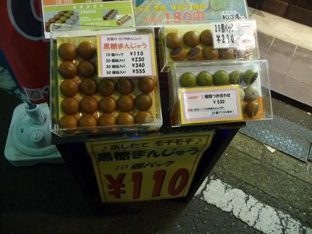 10円黒糖まんじゅう