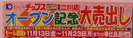 okashinochips futagawaten-211122-4