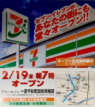 7-11 itinomiyatiakikanoubaba-220219-3