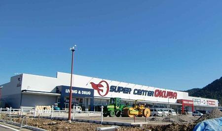 スーパーセンターオークワ美濃インター店 2010年11月3日 オープン予定 外観完成-221017-1