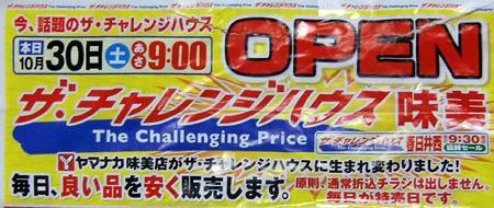 yamanaka charengehouse ajiyoshi-221031-4