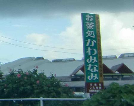 宮崎 暑い夏の日でした august30-1