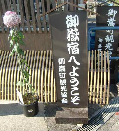 meitetsu mitakeeki-221123-5