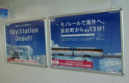 tokyo monorail-221223-7