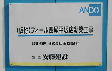 feel nishioheisakaten-230123-5