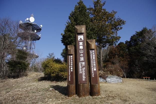富幕山へ今年☆トミー16回登頂ふ~できた看板