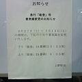 写真: 能登の発着ホーム変更のおしらせ