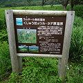 タデ原湿原(2)