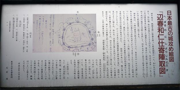田中城跡(2)