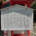 田島神社(7)佐與姫神社