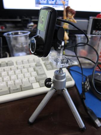 webカメラマウント1
