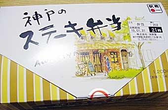 神戸ステーキ弁当