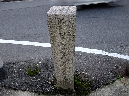 上野・信楽街道石碑2
