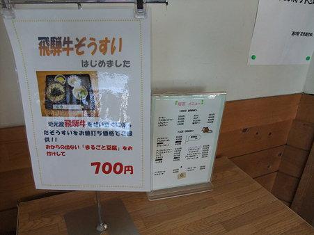岐阜04・花街道付知6
