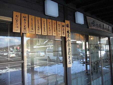 岐阜12・平成1