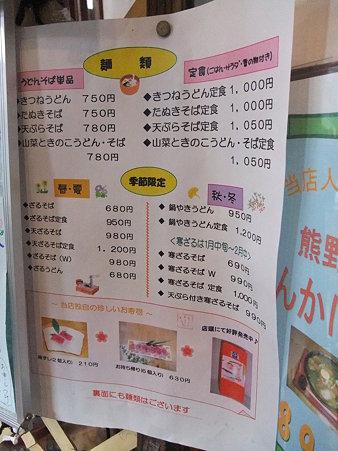 和歌山06・ふるさとセンター大塔6