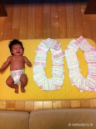 100日文字9