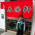Photos: 春陽軒