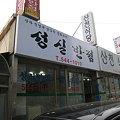 Photos: チャジャンミョンの名店
