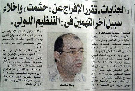 ムスリム同胞団員釈放記事