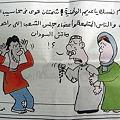 Photos: アルジェリア問題の風刺漫画