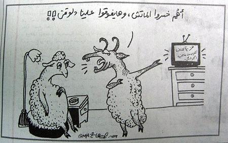 羊とサッカーの風刺漫画
