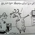 Photos: 羊とサッカーの風刺漫画