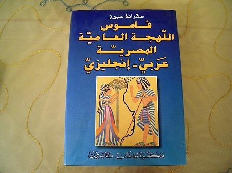 アーンミーヤの辞書