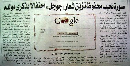 ナギーブ・マフフーズがGoogleに