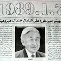 Photos: 昭和天皇崩御の日