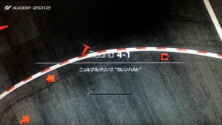 GTアカデミー2012 4-1